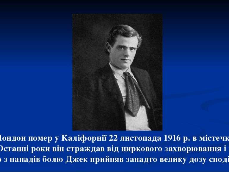 Джек Лондон помер у Каліфорнії 22 листопада 1916 р. в містечку Глен-Елен. Ост...