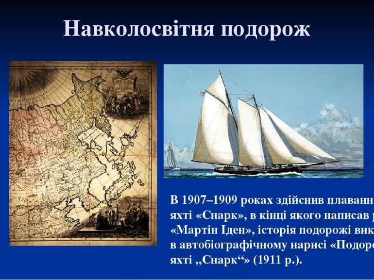 Навколосвітня подорож В 1907–1909 роках здійснив плавання на яхті «Снарк», в ...