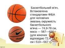 Баскетбольний м'яч. Встановлена стандартами ФІБА для чоловічих змагань окружн...