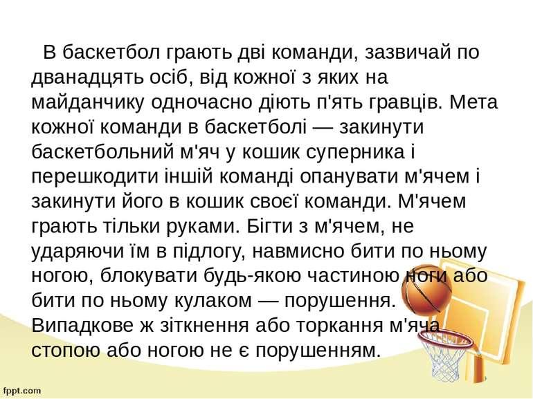 В баскетбол грають дві команди, зазвичай по дванадцять осіб, від кожної з яки...