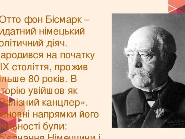 Отто фон Бісмарк – видатний німецький політичний діяч. Народився на початку X...