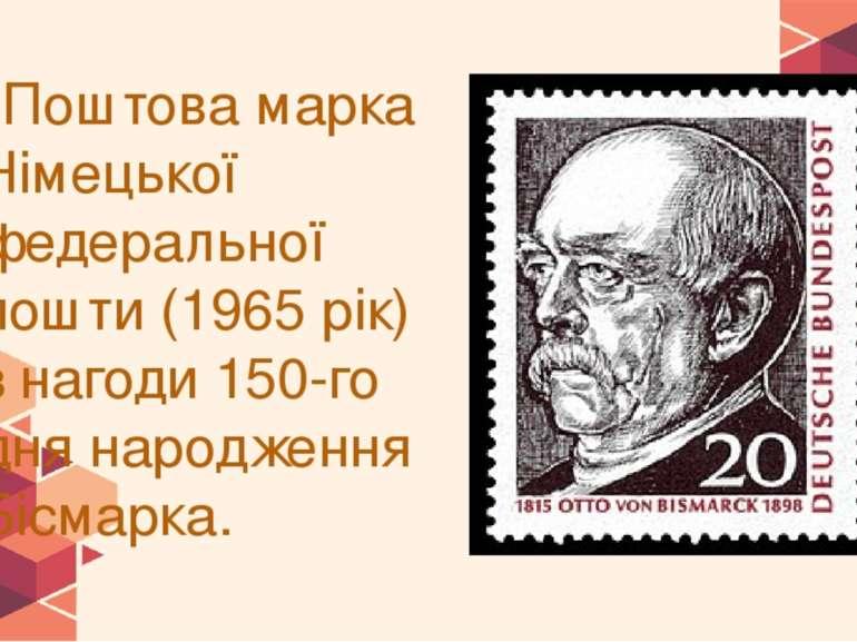 Поштова марка Німецької федеральної пошти (1965 рік) з нагоди 150-го дня наро...