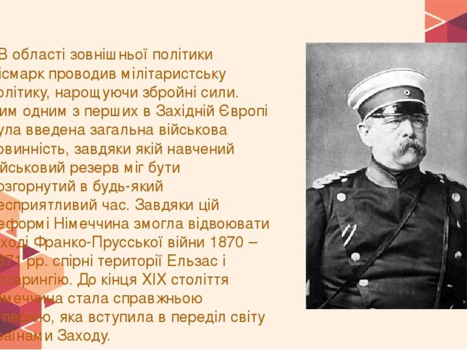 В області зовнішньої політики Бісмарк проводив мілітаристську політику, нарощ...