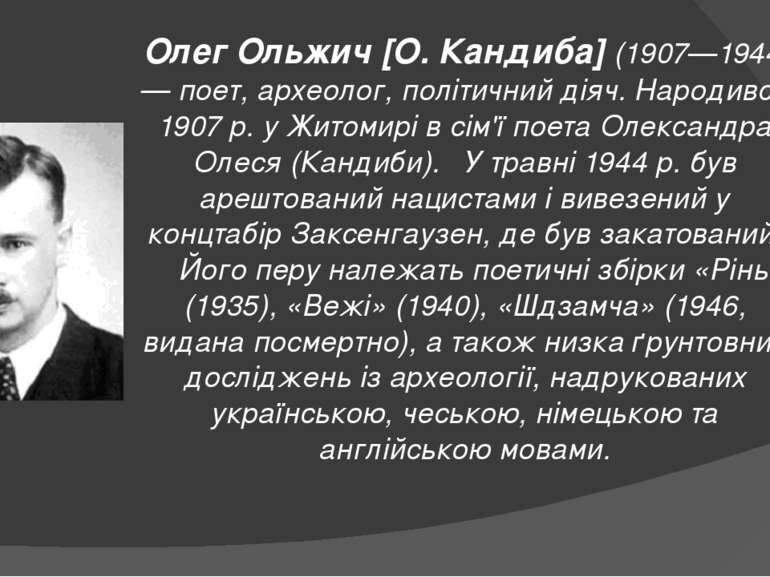 Олег Ольжич [О. Кандиба] (1907—1944)— поет, археолог, політичний діяч. Народ...