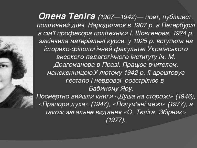Олена Теліга (1907—1942)— поет, публіцист, політичний діяч. Народилася в 1907...