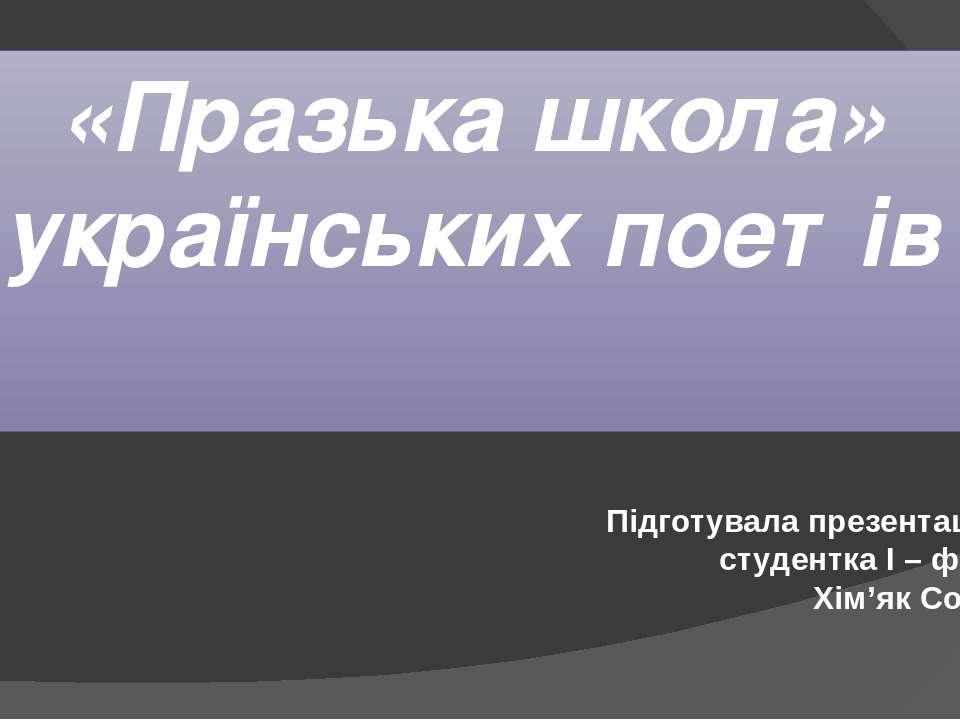 «Празька школа» українських поетів Підготувала презентацію: студентка І – ф «...