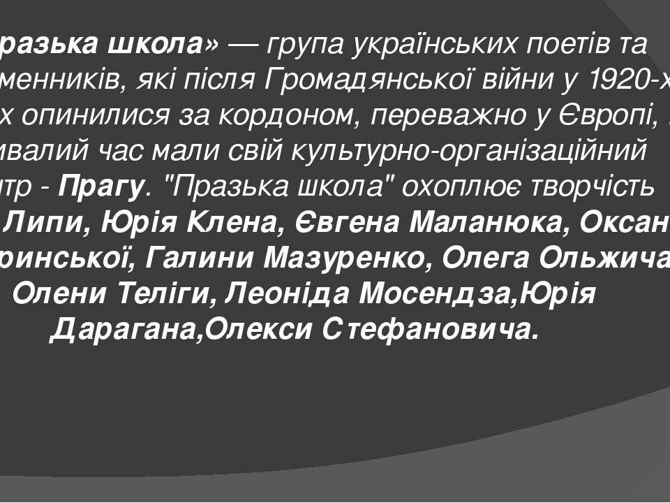 «Празька школа» — група українських поетів та письменників, які після Громадя...