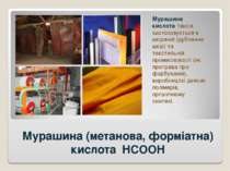 Мурашина (метанова, форміатна) кислота HCOOH Мурашина кислота також застосову...