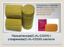 Пальмітинова(C15H33-COOH) і стеаринова(C17H35-COOH) кислоти Пальмітинова і ст...