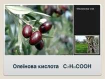 Олеїнова кислота C17H33COOH Маслинова олія