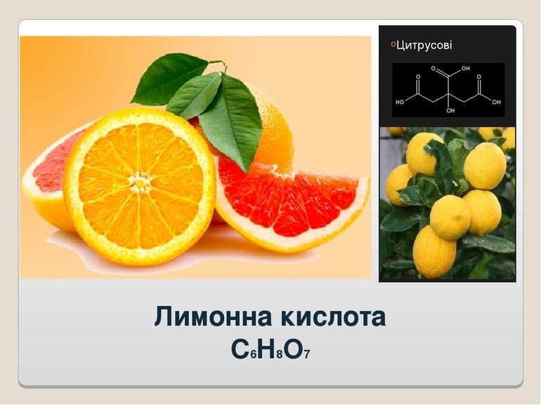 Лимонна кислота C6H8O7 Цитрусові