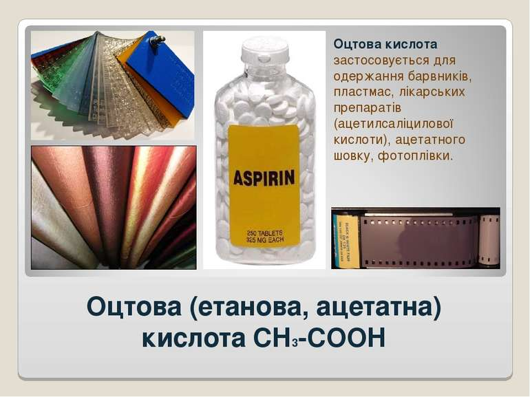 Оцтова (етанова, ацетатна) кислота CH3-COOH Оцтова кислота застосовується для...