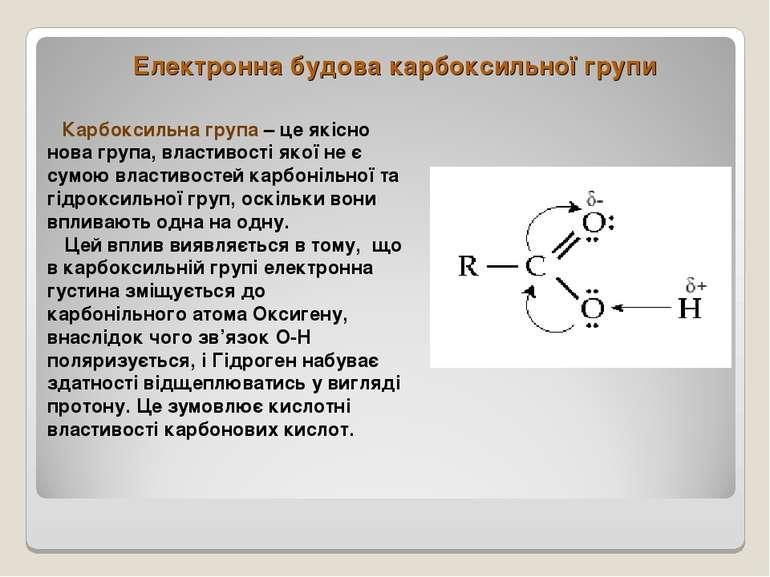 Електронна будова карбоксильної групи Карбоксильна група – це якісно нова гру...