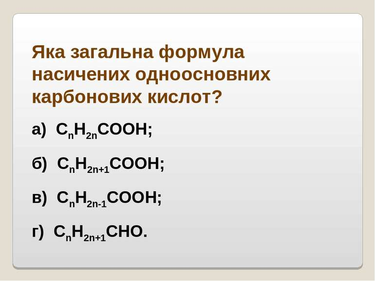 Яка загальна формула насичених одноосновних карбонових кислот? а) СnН2nСООН;...