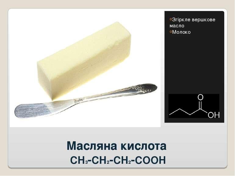Масляна кислота CH3-CH2-CH2-COOH Згіркле вершкове масло Молоко