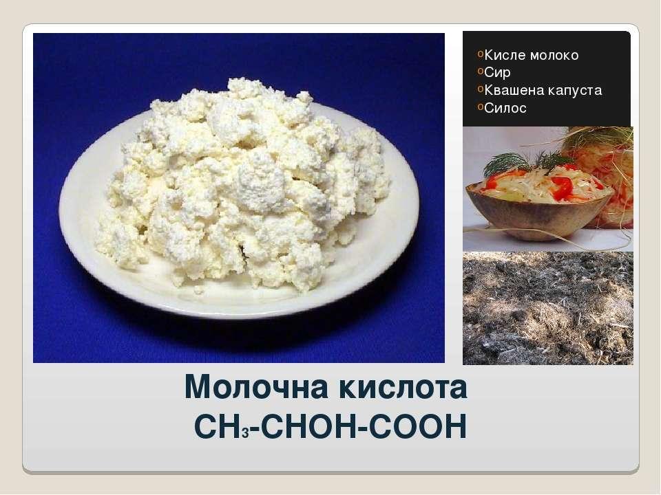 Молочна кислота CH3-CHOH-COOH Кисле молоко Сир Квашена капуста Силос