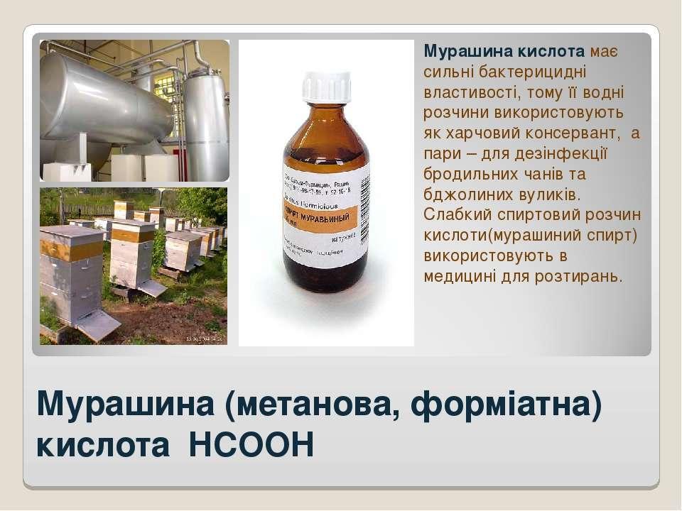 Мурашина (метанова, форміатна) кислота HCOOH Мурашина кислота має сильні бакт...