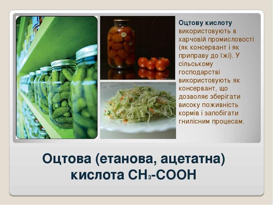 Оцтова (етанова, ацетатна) кислота CH3-COOH Оцтову кислоту використовують в х...