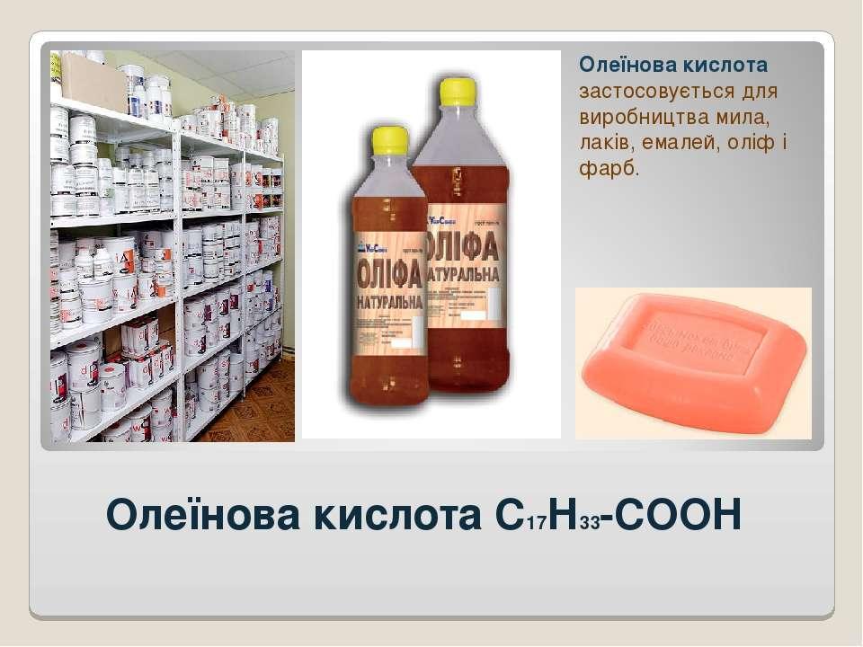Олеїнова кислота C17H33-COOH Олеїнова кислота застосовується для виробництва ...