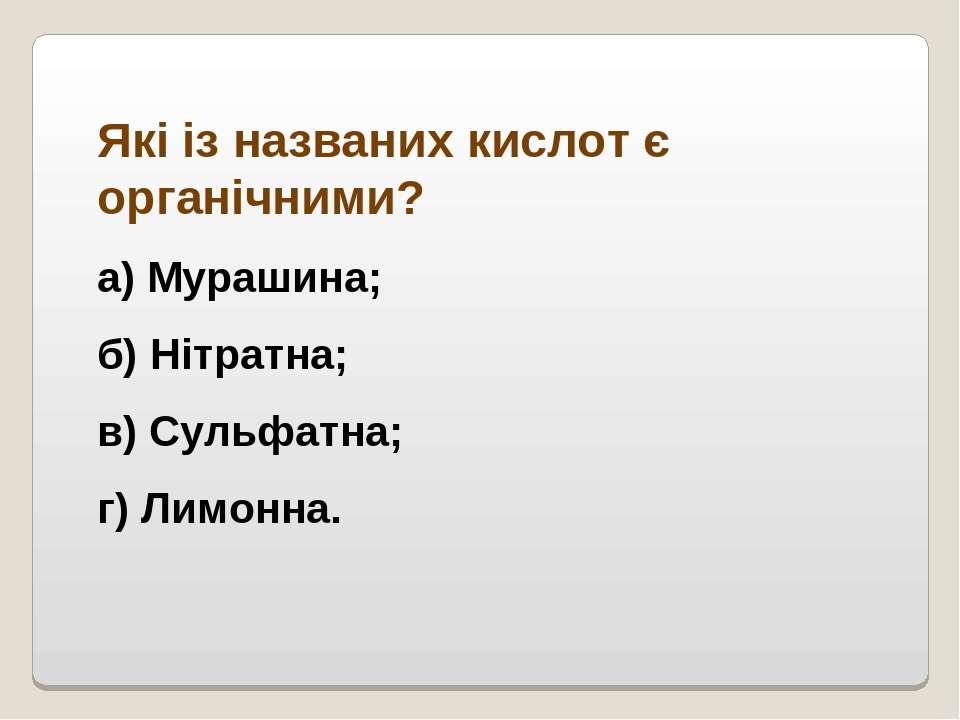 Які із названих кислот є органічними? а) Мурашина; б) Нітратна; в) Сульфатна;...