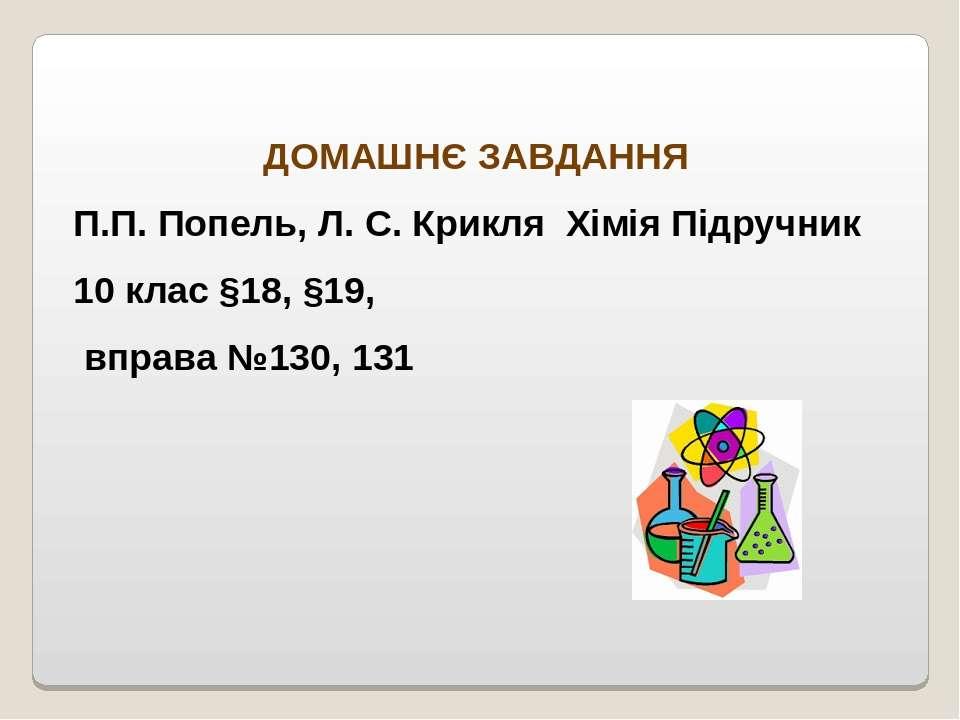 ДОМАШНЄ ЗАВДАННЯ П.П. Попель, Л. С. Крикля Хімія Підручник 10 клас §18, §19, ...