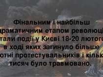 Фінальним і найбільш драматичним етапом революції стали події у Києві 18-20 л...