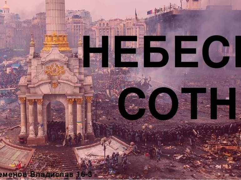 НЕБЕСНА СОТНЯ Виконав: Семенов Владислав 16-3