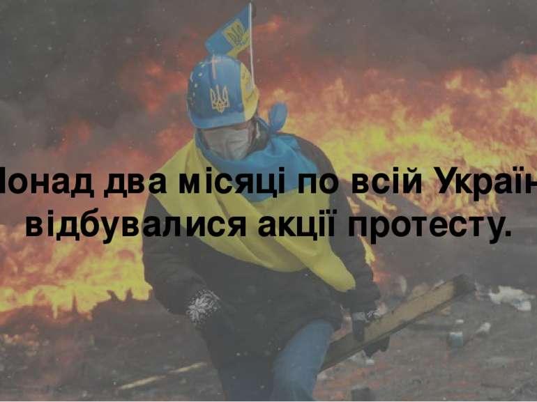 Понад два місяці по всій Україні відбувалися акції протесту.