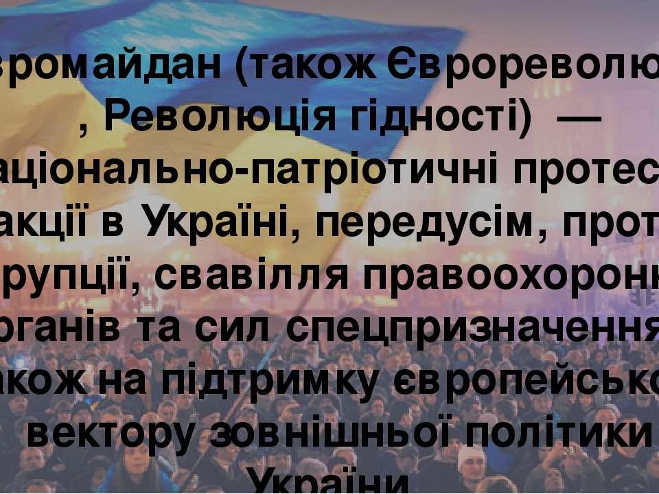 Євромайдан(такожЄврореволюція,Революція гідності)— національно-патріотич...