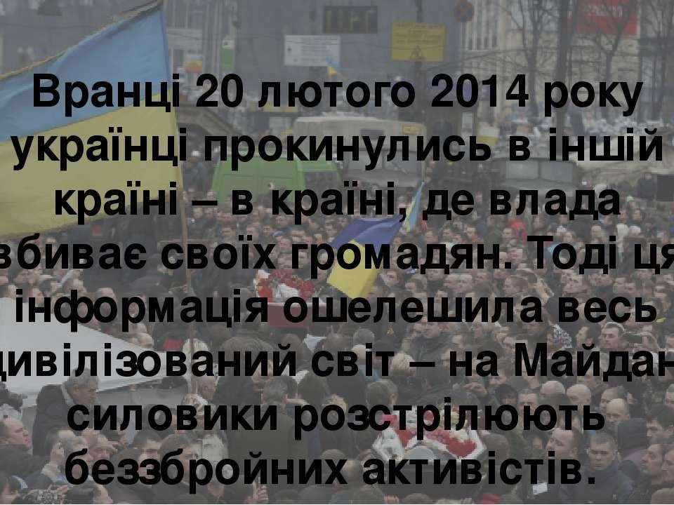 Вранці 20 лютого 2014 року українці прокинулись в іншій країні – в країні, де...