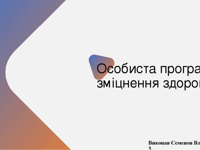 Особиста програма зміцнення здоров'я Виконав Семенов Владислав 16-3 Rounded T...