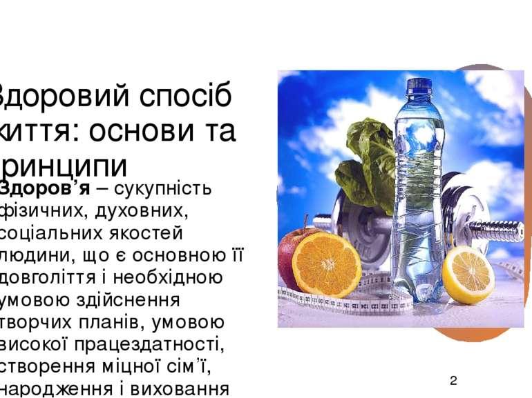 Здоров'я – сукупність фізичних, духовних, соціальних якостей людини, що є осн...