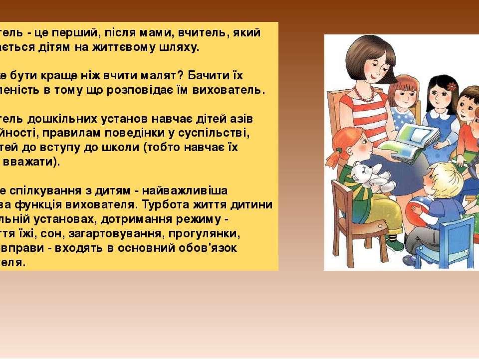 Вихователь - це перший, після мами, вчитель, який зустрічається дітям на житт...