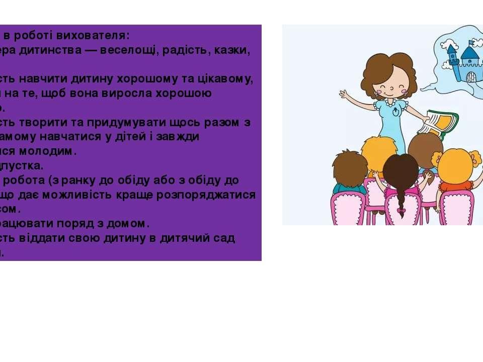 Переваги в роботі вихователя: Атмосфера дитинства — веселощі, радість, казки,...