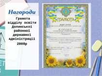 Грамота відділу освіти Долинської районної державної адміністрації 2008р Грам...
