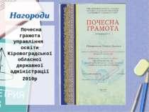 Почесна грамота управління освіти Кіровоградської обласної державної адмініст...