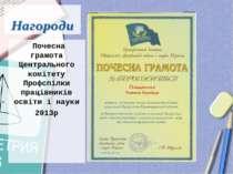 Почесна грамота Центрального комітету Профспілки працівників освіти і науки 2...