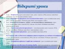 6 клас, « Коефіцієнт». (урок застосування знань, умінь і навичок), 2011р, шкі...