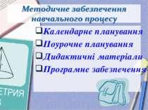 Календарне планування Поурочне планування Дидактичні матеріали Програмне забе...