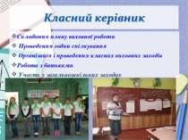 Складання плану виховної роботи Проведення годин спілкування Організація і пр...