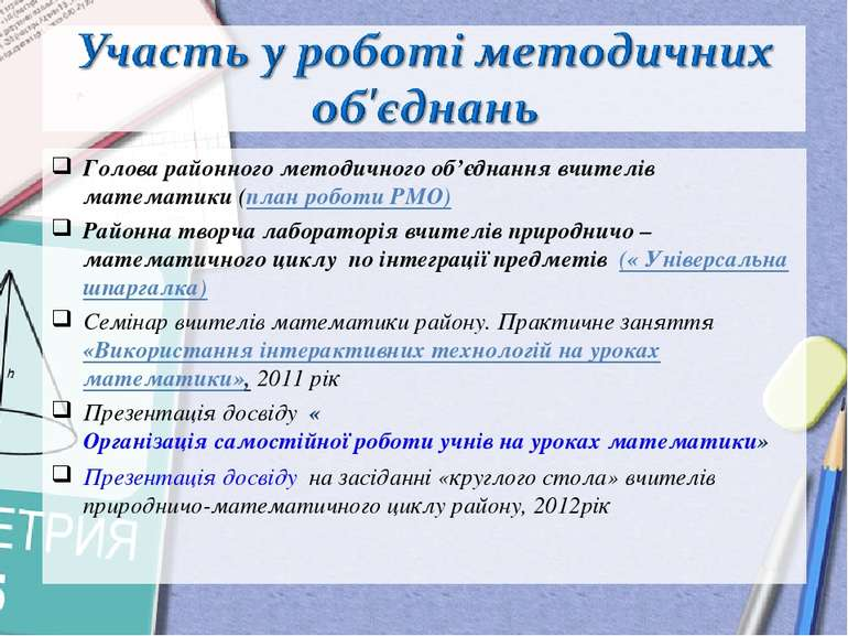 Голова районного методичного об'єднання вчителів математики (план роботи РМО)...