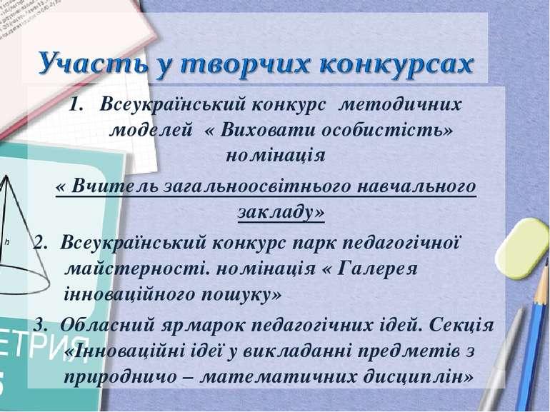 Всеукраїнський конкурс методичних моделей « Виховати особистість» номінація «...