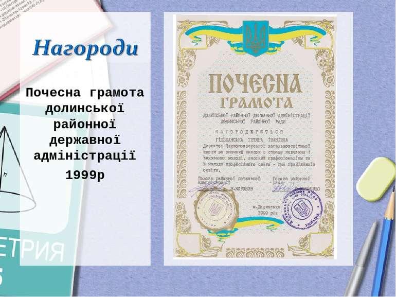 Почесна грамота долинської районної державної адміністрації 1999р