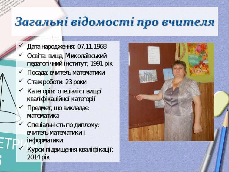 Дата народження: 07.11.1968 Освіта: вища, Миколаївський педагогічний інститут...