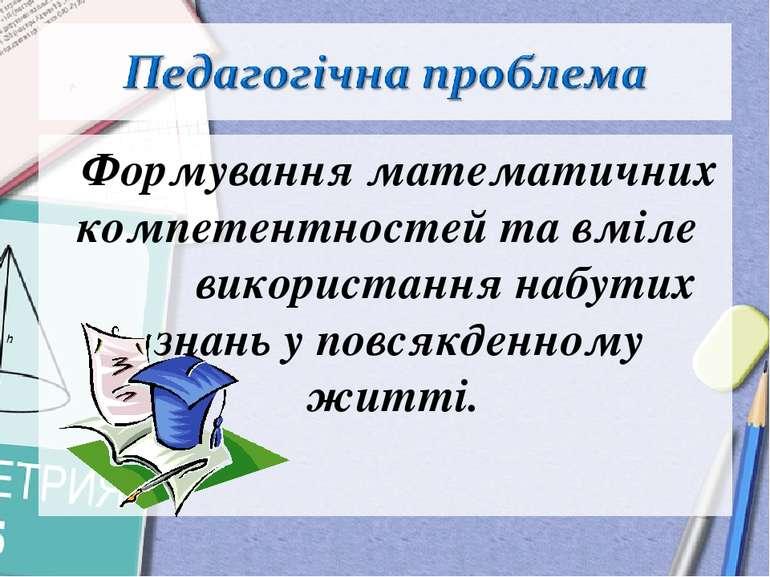 Формування математичних компетентностей та вміле використання набутих знань у...