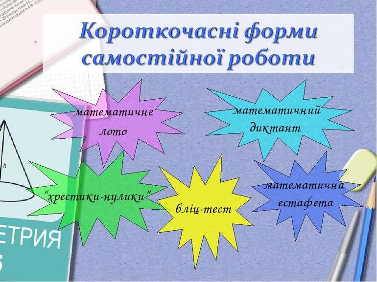 """математичне лото математичний диктант """"хрестики-нулики"""" бліц-тест математична..."""