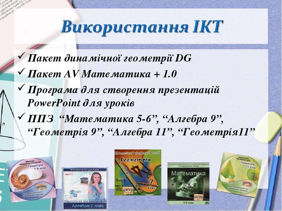 Пакет динамічної геометрії DG Пакет AV Математика + 1.0 Програма для створенн...