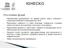 ЮНЕСКО United Nations Educational, Scientific and Cultural Organization UNESC...
