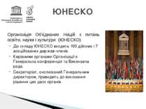ЮНЕСКО United Nations Educational, Scientific and Cultural Organization Орган...