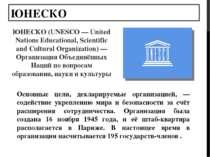 ЮНЕСКО ЮНЕСКО (UNESCO — United Nations Educational, Scientific and Cultural O...